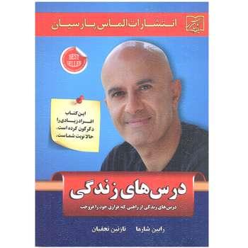 کتاب درس های زندگی اثر رابین شارما انتشارات الماس پارسیان