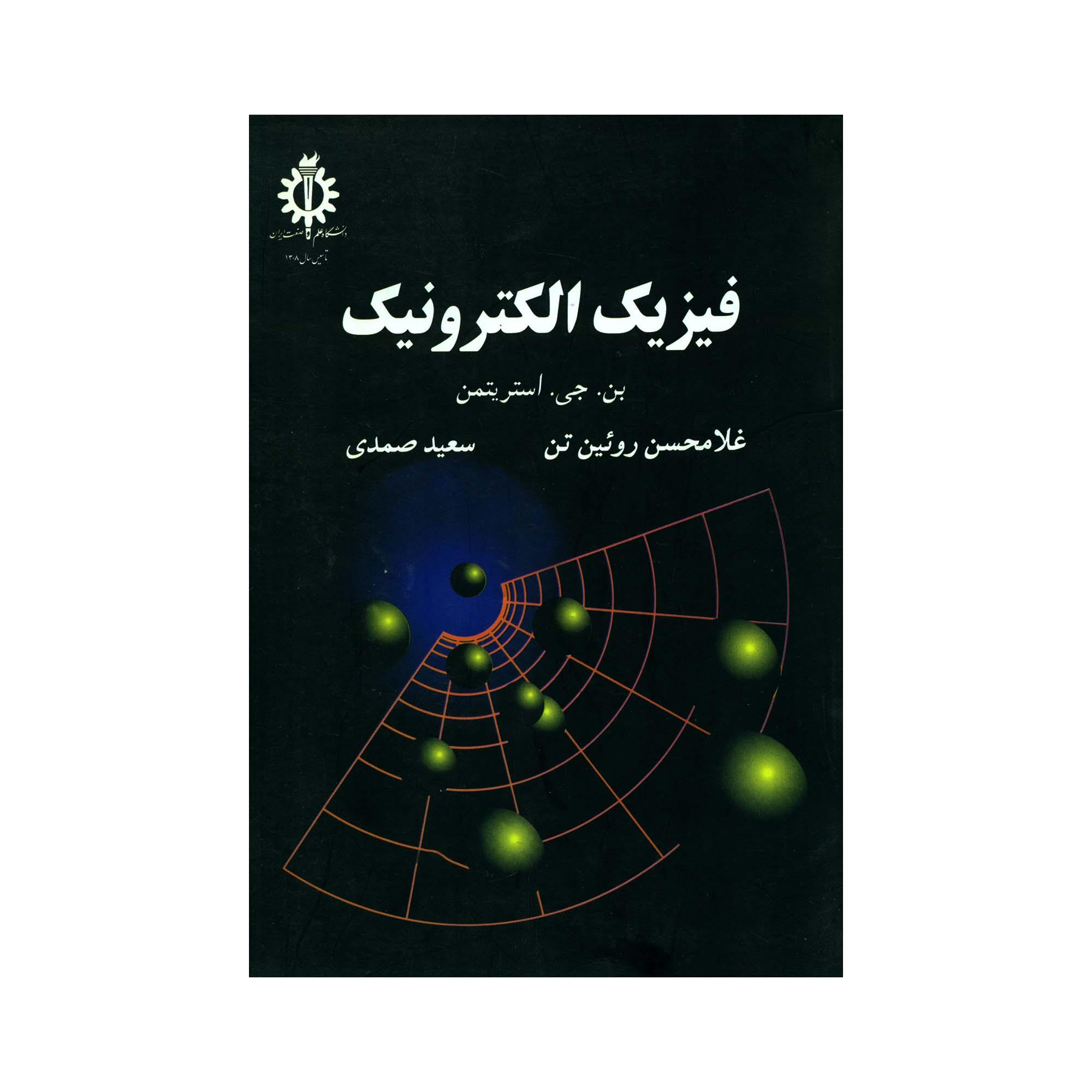 کتاب فیزیک الکترونیک اثر بن. جی. استریتمن انتشارات دانشگاه علم و صنعت ایران
