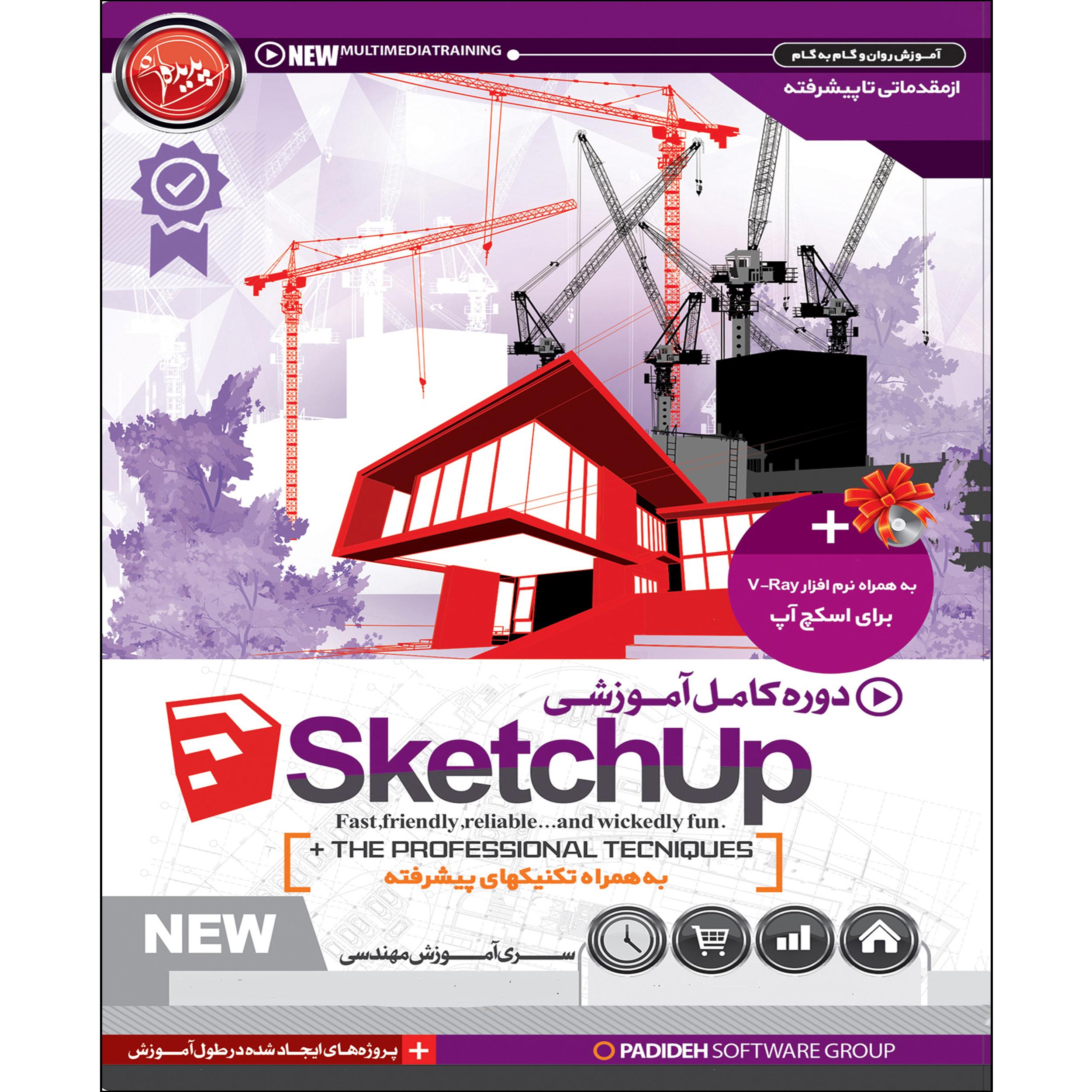 نرم افزار آموزش Sketchup نشر پدیده