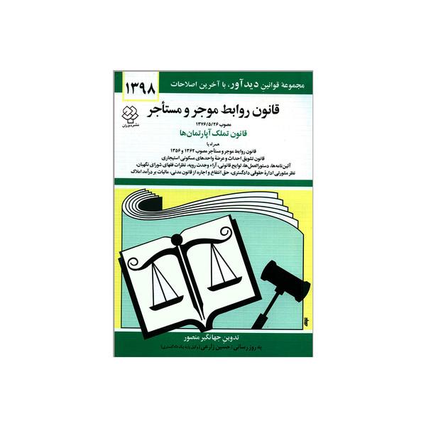 کتاب قانون روابط موجر و مستأجر اثر جهانگیر منصور نشر دوران