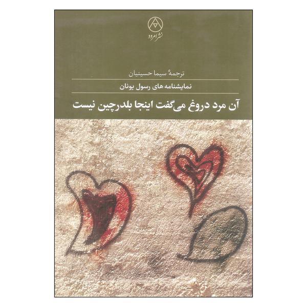 کتاب آن مرد دروغ می گفت اینجا بلدرچین نیست اثر رسول یونان نشر امرود
