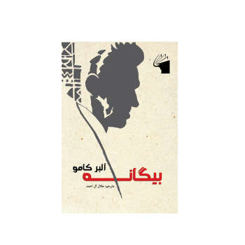 کتاب بیگانه اثر آلبر کامو انتشارات معیار علم