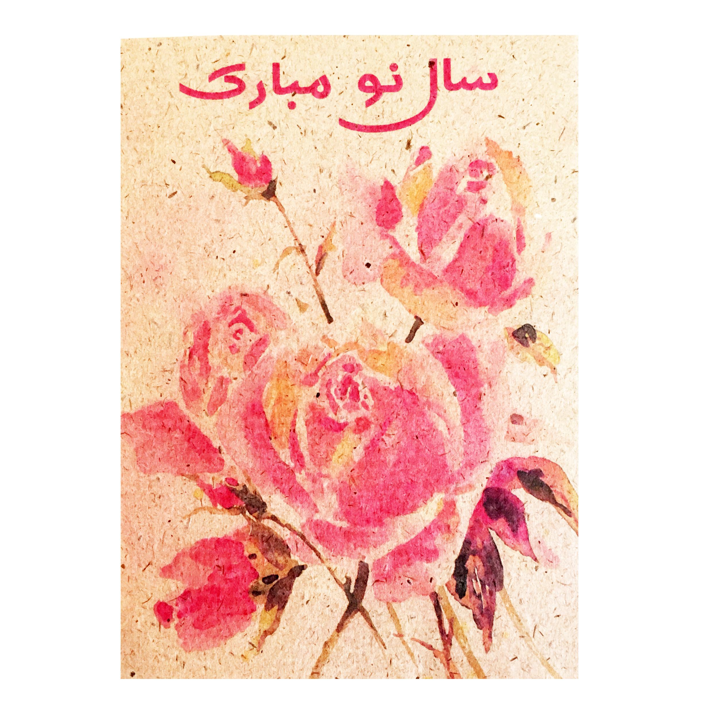 کارت پستال طرح سال نو کد  S.CR44
