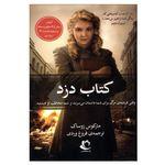 کتاب کتاب دزد اثر مارکوس زوساک انتشارات راه معاصر thumb