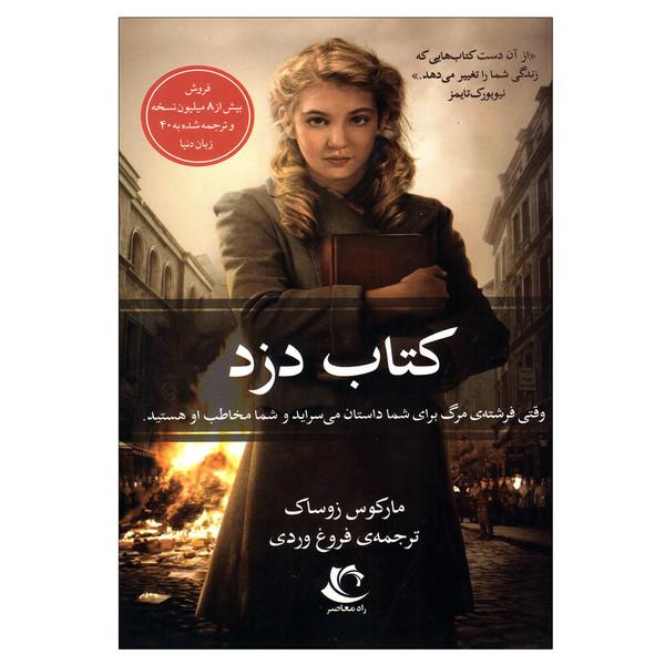 کتاب کتاب دزد اثر مارکوس زوساک انتشارات راه معاصر
