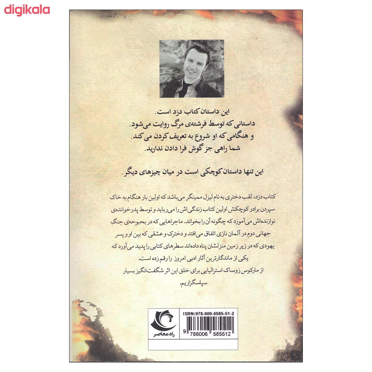 کتاب کتاب دزد اثر مارکوس زوساک انتشارات راه معاصر main 1 1