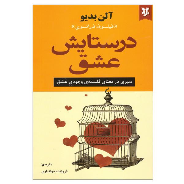 کتاب در ستایش عشق اثر آلن بدیو نشر نیک فرجام