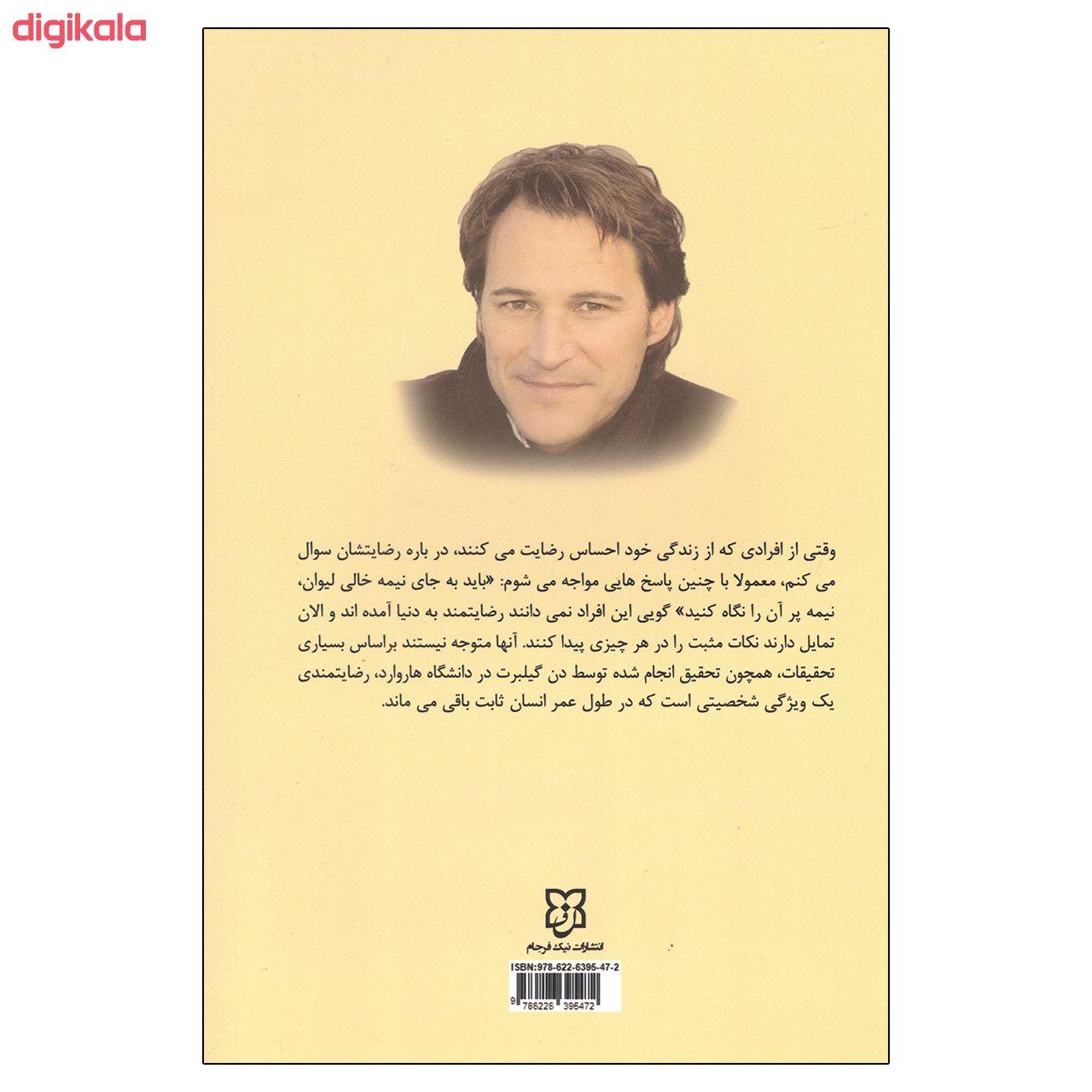 کتاب هنر شفاف اندیشیدن اثر رولف دوبلی نشر نیک فرجام main 1 1
