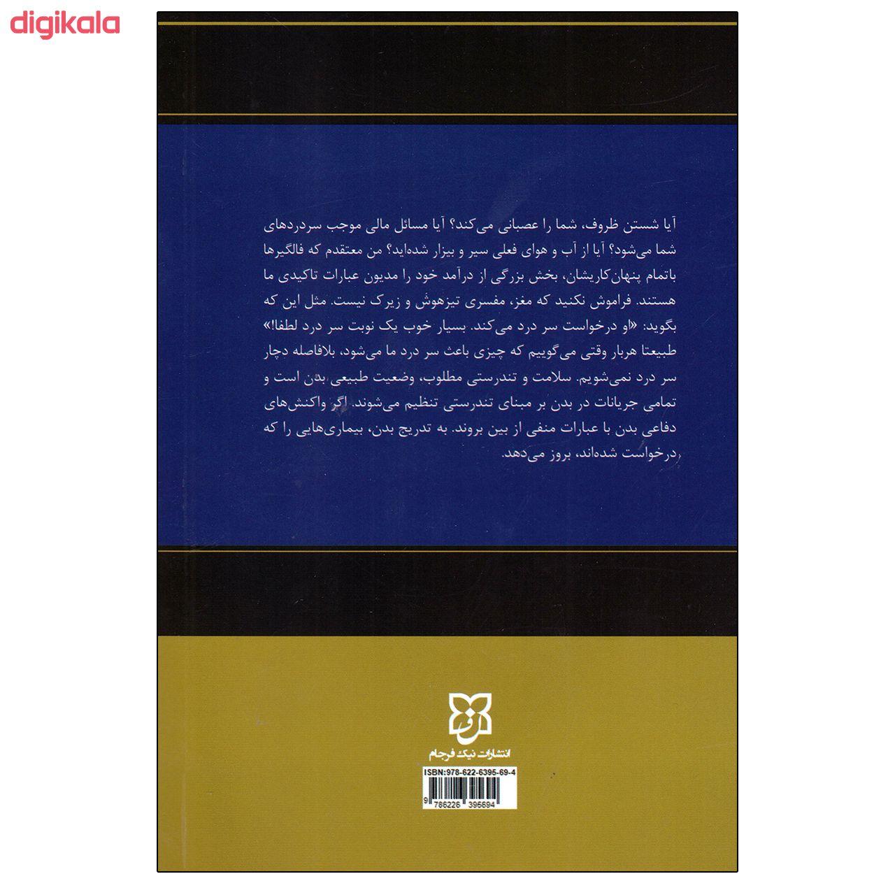کتاب بعد دیگر وجود اثر خوزه سیلوا نشر نیک فرجام main 1 1