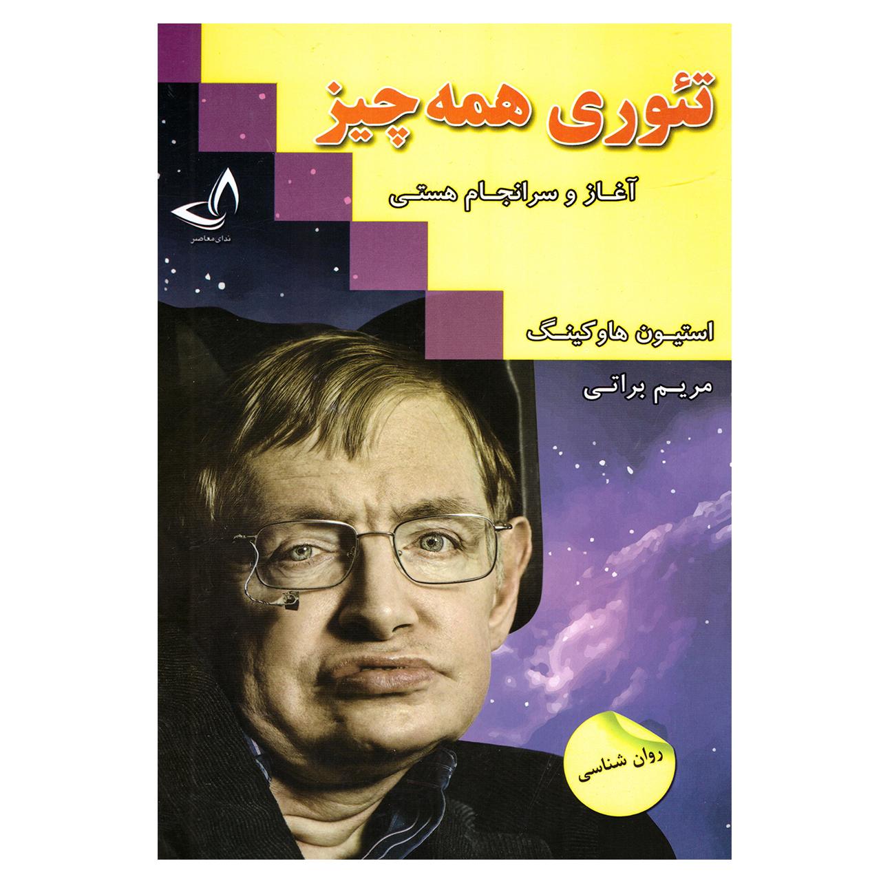 خرید                      کتاب تئوری همه چیز اثر استیون هاوکینگ نشر زرین کلک