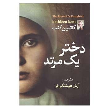 کتاب دختر یک مرتد اثر کاتلین کنت نشر آزرمیدخت