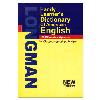 کتاب Handy Learner s Dictionary Of American English اثر Jahanbakhs Aryanpoor نشر Daneshyar