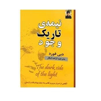 کتاب نیمه ی تاریک وجود اثر دبی فورد انتشارات الهام نور