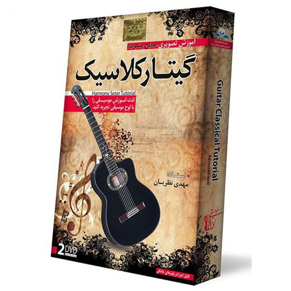 آموزش تصویری ساز گیتار کلاسیک سطح پیشرفته نشر دنیای نرم افزار سینا