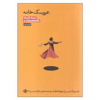 کتاب عروسک خانه اثر هنریک ایبسن نشر بیدگل