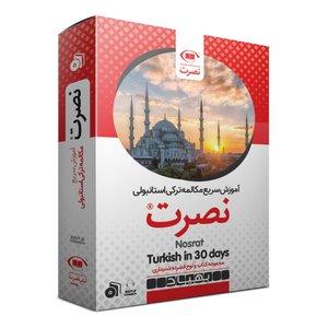 بسته آموزش سریع مکالمه ترکی استانبولی نشر نصرت