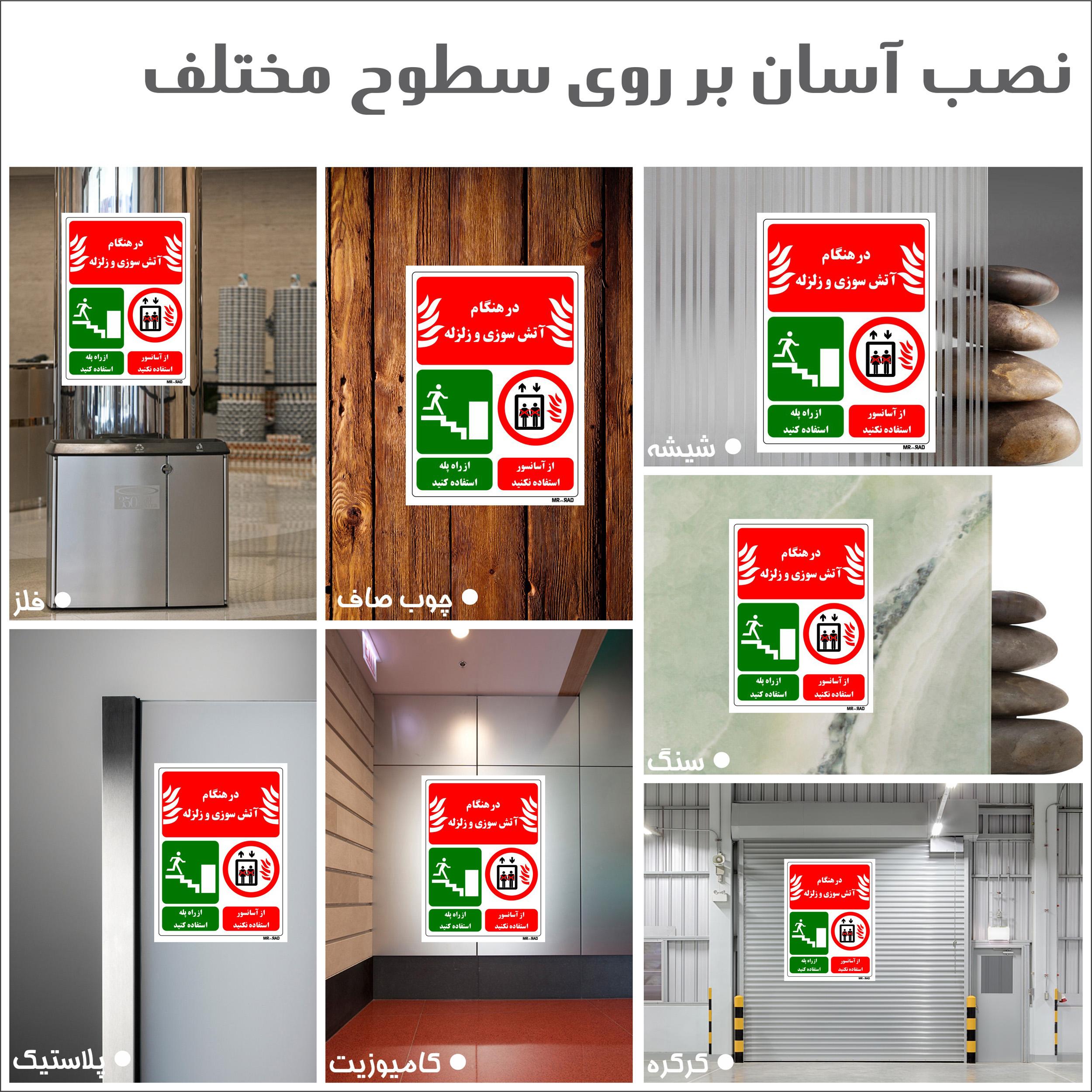 برچسب ایمنی FG طرح ترکیبی هنگام آتش سوزی و زلزله از آسانسور استفاده نکنید از پله استفاده کنید کد HSE022 بسته2عددی