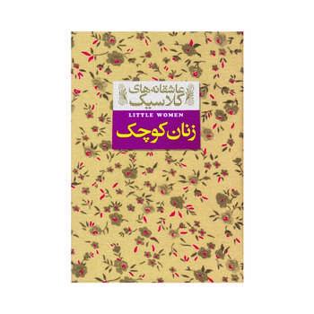 کتاب زنان کوچک اثر لوییزا می آلکوت نشر افق