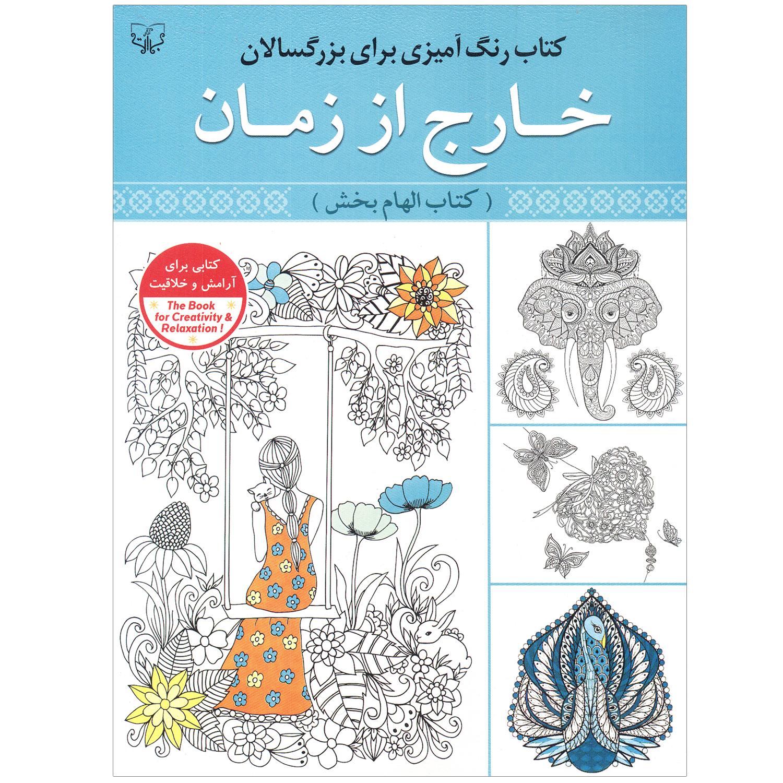 خرید                      کتاب رنگ آمیزی برای بزرگسالان خارج از زمان اثر سیدعباس اسلامی انتشارات آثار برات