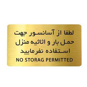 تابلو دکوما مدل حمل بار با آسانسور ممنوع کد SI203
