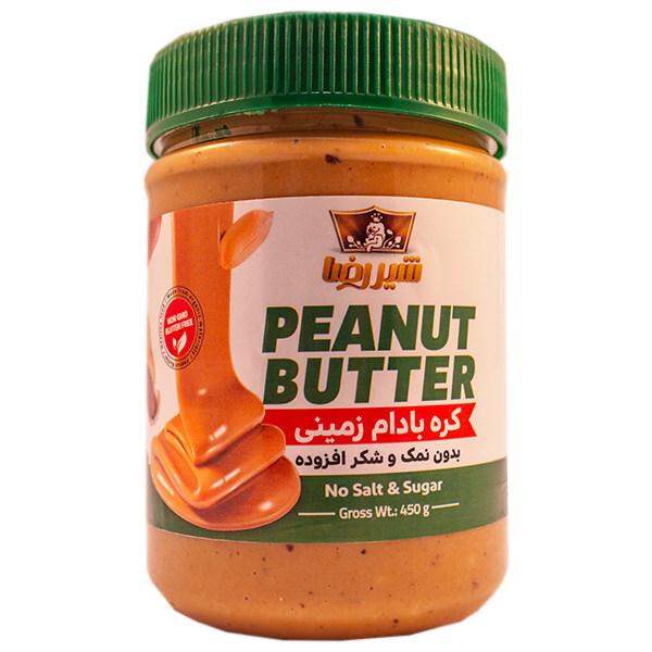 کره بادام زمینی بدون نمک و شکر افزوده شیررضا - 450 گرم
