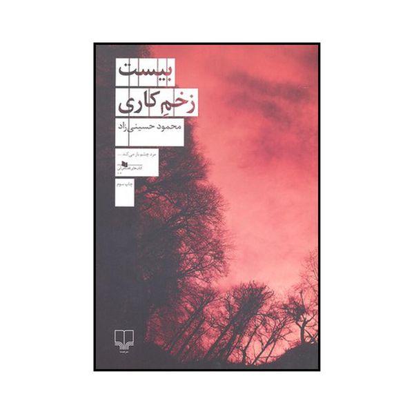 کتاب بیست زخم کاری اثر محمود حسینی زاد نشر چشمه