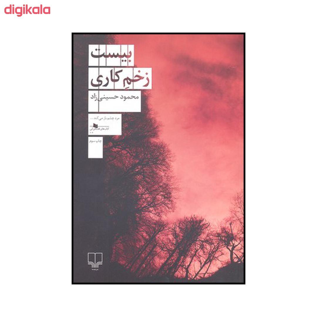 کتاب بیست زخم کاری اثر محمود حسینی زاد نشر چشمه main 1 1