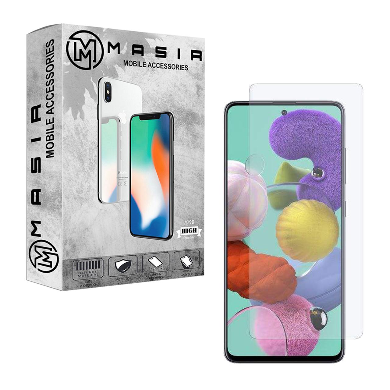 محافظ صفحه نمایش مسیر مدل MGMJ-1 مناسب برای گوشی موبایل سامسونگ Galaxy A51              ( قیمت و خرید)