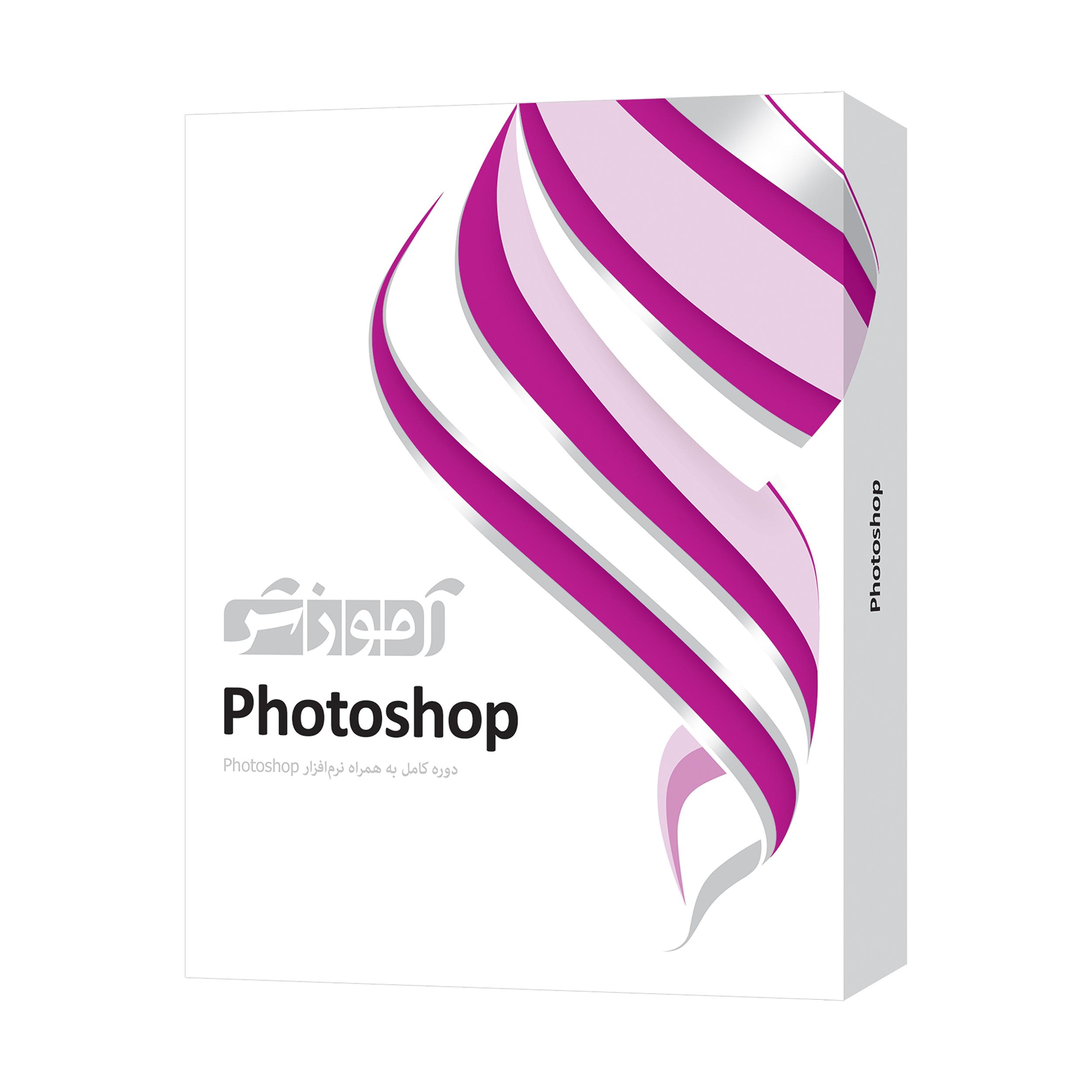 نرم افزار آموزش Photoshop 2020 نشر پرند