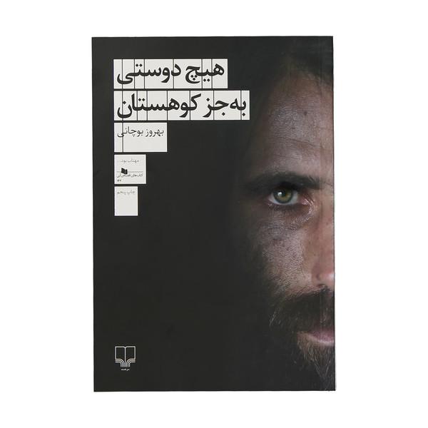 کتاب هیچ دوستی به جز کوهستان اثر بهروز بوچانی نشر چشمه