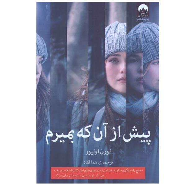 کتاب پیش از آن که بمیرم اثر لورن اولیور نشر میلکان