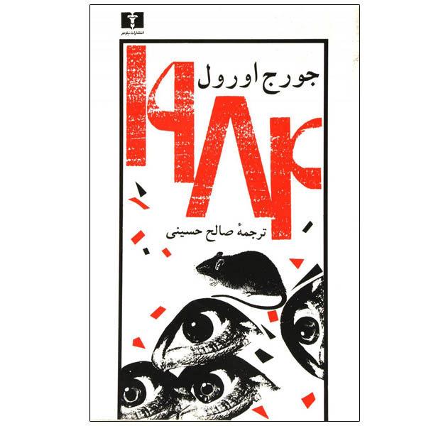 کتاب 1984 اثر جورج اورول نشر نیلوفر