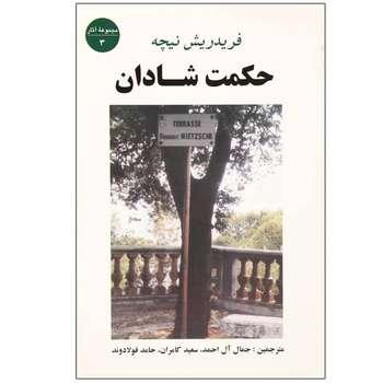 کتاب حکمت شادان اثر فردریش نیچه انتشارات جامی