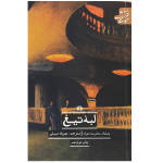 کتاب لبه تیغ اثر ویلیام سامرست موام نشر علمی فرهنگی thumb