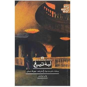 کتاب لبه تیغ اثر ویلیام سامرست موام نشر علمی فرهنگی