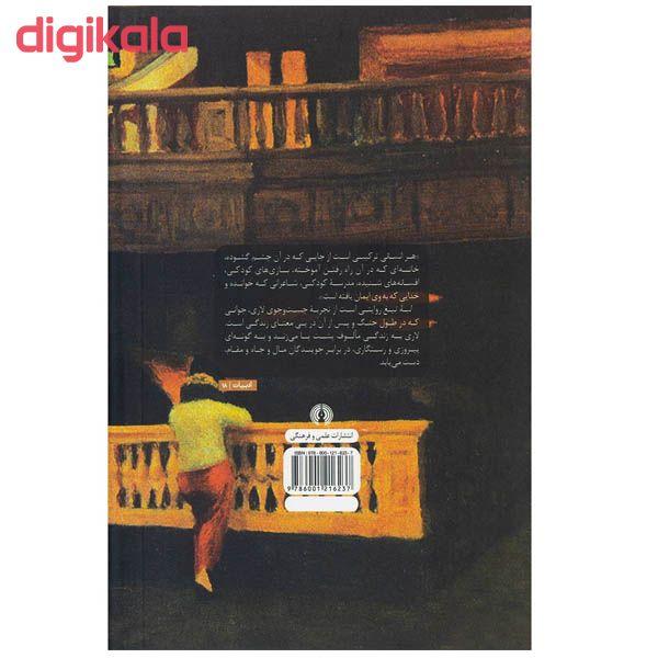 کتاب لبه تیغ اثر ویلیام سامرست موام نشر علمی فرهنگی main 1 1