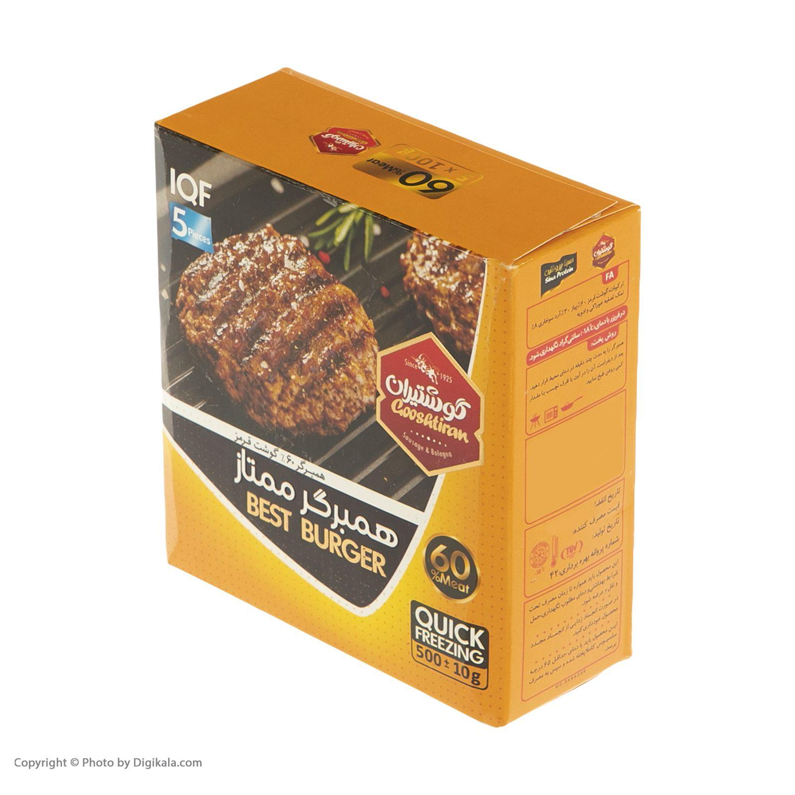 همبرگر ممتاز 60 درصد گوشت  گوشتیران - 500 گرم main 1 1