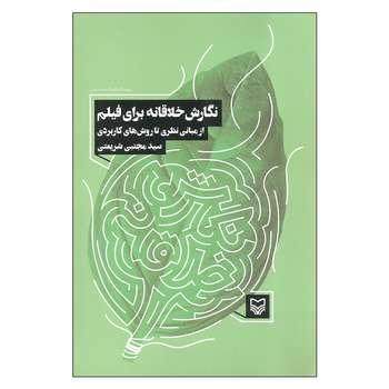 کتاب نگارش خلاقانه برای فیلم از مبانی نظری تا روش های کاربردی اثر سید مجتبی شریعتی انتشارات سوره مهر