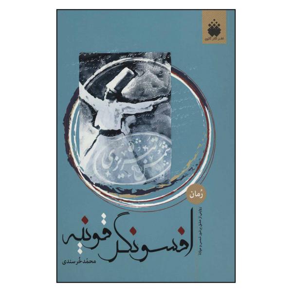 کتاب افسونگر قونیه روایتی از عشق پرشور شمس و مولانا اثر محمد خرسندی نشر فکر آذین