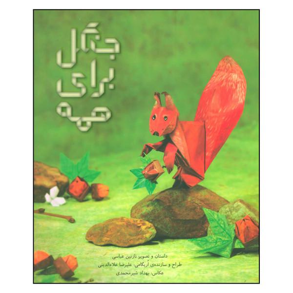 کتاب جنگل برای همه اثر نازنين عباسي نشر فاطمی