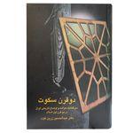 کتاب دو قرن سکوت اثر عبدالحسین زرین کوب انتشارات سخن