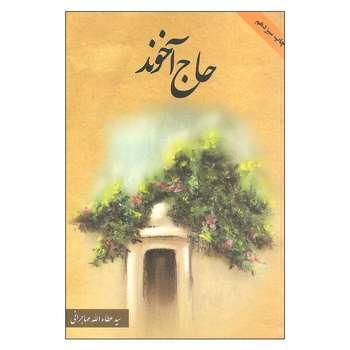 کتاب حاج آخوند اثر سید عطاءالله مهاجرانی انتشارات امید ایرانیان