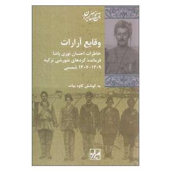 کتاب وقایع آرارات اثر کاوه بیات انتشارات شیرازه