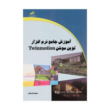 کتاب آموزش جامع نرم افزار توین موشن اثر محمود کریمائی نشر دیباگران تهران