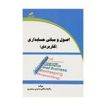 کتاب اصول و مبانی حسابداری اثر راضیه رضایی نشر دیباگران تهران