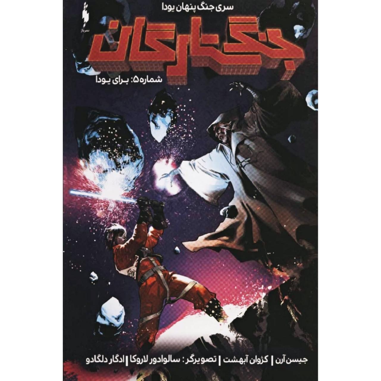 کتاب جنگ ستارگان شماره 5 برای یودا اثر جیسن آرن نشر باژ