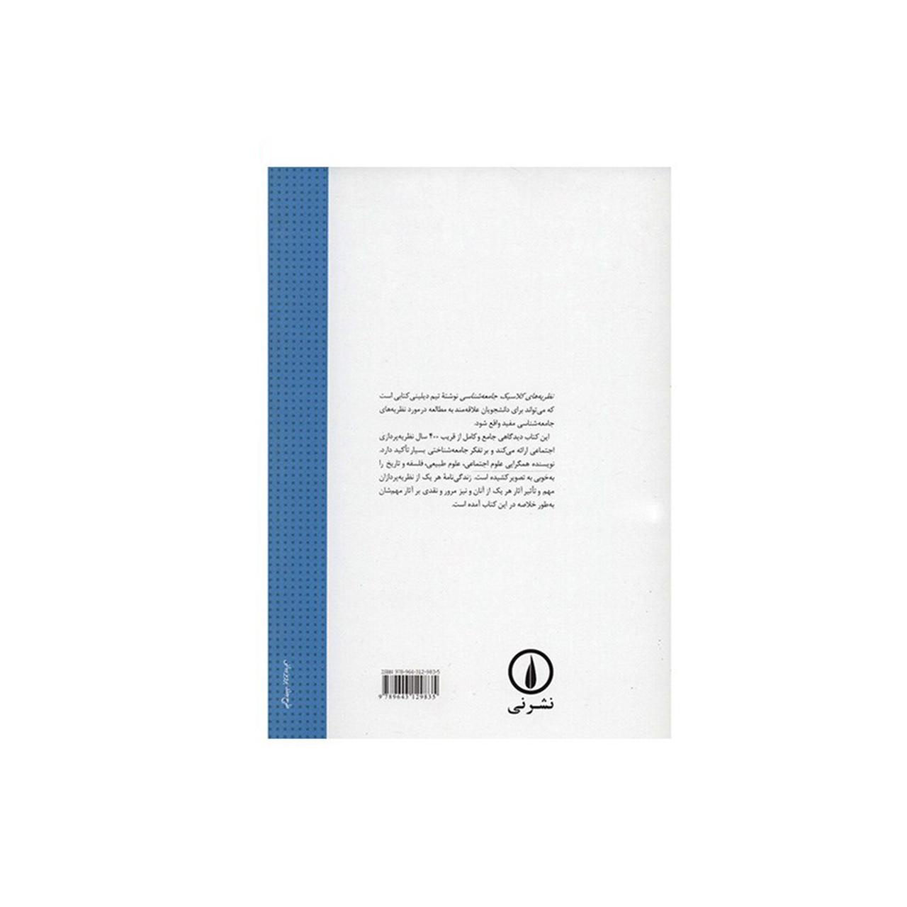 خرید                      کتاب نظریه های کلاسیک جامعه شناسی اثر تیم دیلینی