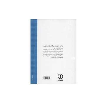کتاب نظریه های کلاسیک جامعه شناسی اثر تیم دیلینی