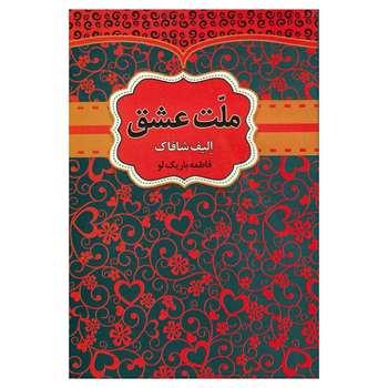 کتاب ملت عشق اثر الیف شافاک انتشارات آراستگان