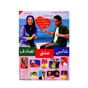 فیلم سینمایی شانس عشق تصادف اثر آرش معیریان
